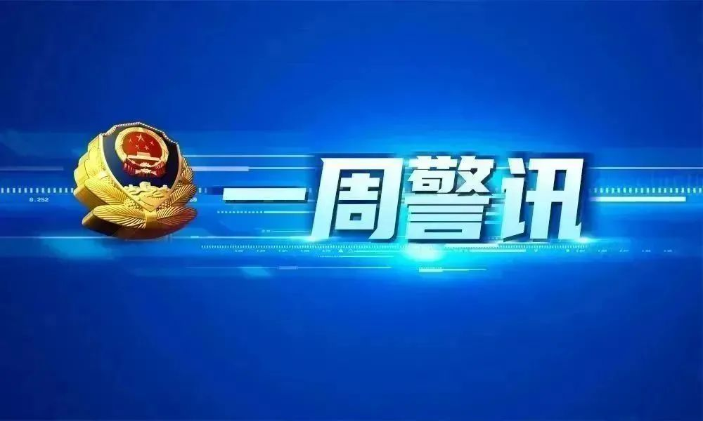 都昌公安丨一周警讯(6.21-6.27)