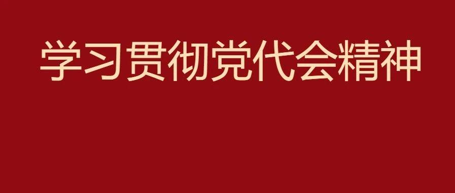 【学习贯彻党代会精神】县委书记邱舰在都昌县第十四次党代会的讲话解读六:提升现代服务业水平