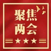 【聚焦两会】出席政协都昌县第十五届委员会第一次会议的政协委员准时报到